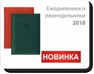Ежедневники и еженедельники 2018