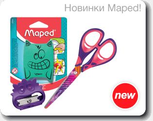 Новинки Maped!