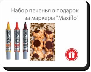 Вкусное печенье за маркеры для доски Maxiflo!