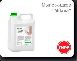 Мыло жидкое Milana антибактериальное