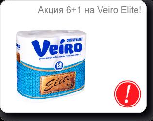 Акция 6+1 на Veiro Elite!