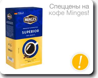 Акция 1+1 на кофе Minges