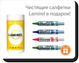 За маркеры Maxiflo - чистящие салфетки Lamirel в подарок!