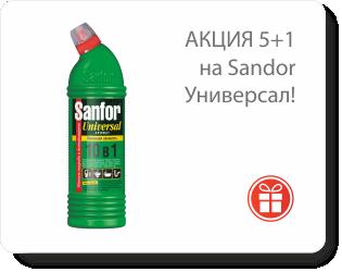 АКЦИЯ 5+1 на Sanfor Универсал!