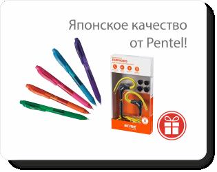 Японское качество от Pentel!