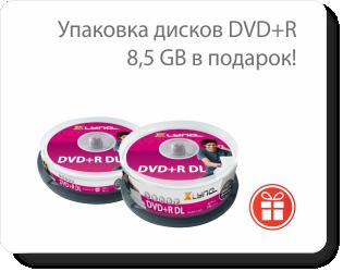 Акция на диски XLYNE 1+1!