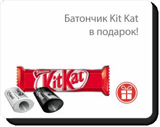 Купите 6 точилок Maped и получи батончик Kit Kat в подарок!