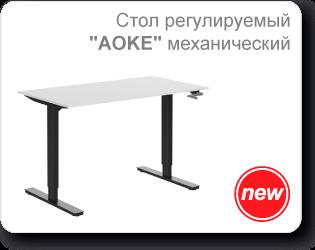 Стол регулируемый по высоте