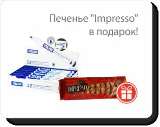 При покупке 10 маркеров Milan - печенье в подарок!