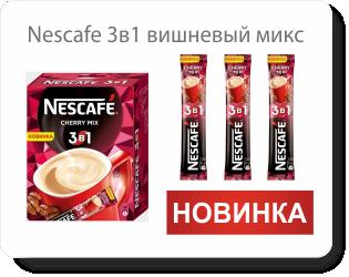 Nescafe 3в1