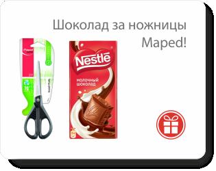 Шоколад за ножницы!