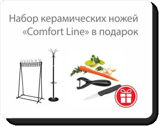 Набор керамических ножей «Comfort Line» в подарок за вешалки!
