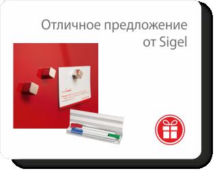 Полезные подарки за доски Sigel