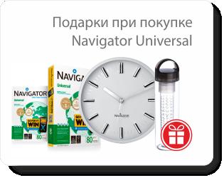 Подарки при покупке бумаги Navigator Universal