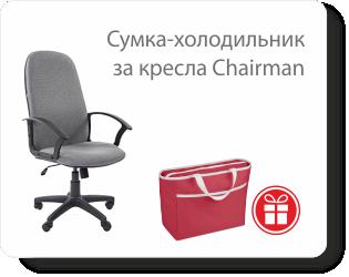 Сумка-холодильник за кресла Chairman!