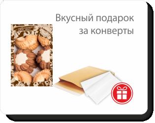 Вкусный подарок за конверты!