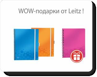 Купи два блокнота от Leitz и получи третий блокнот в подарок!