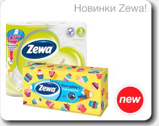 Новинки Zewa!