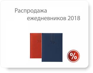 Распродажа ежедневников 2018!