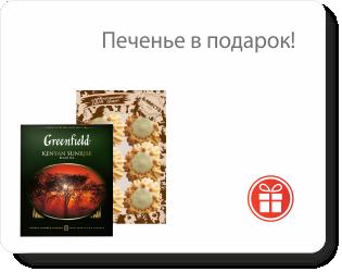 При покупке 2 упаковок чая Greenfield - печенье в подарок!