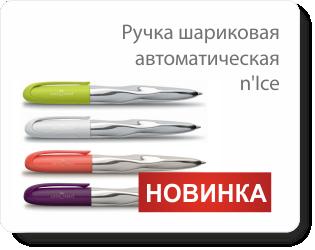 Ручка шариковая автоматическая n'Ice