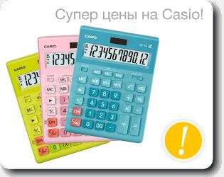 "Супер-цены на калькуляторы ""Casio"""
