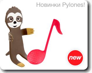 Новинки Pylones!