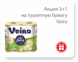 Акция 3+1 на туалетную бумагу Veiro!