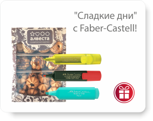 """""""Сладкие"""" дни с Faber-Castell!"""