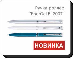 Ручка-роллер