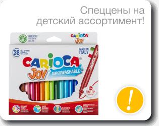 Спеццены на товары для детей