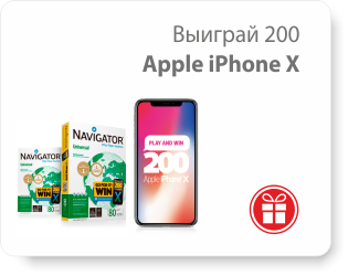 Иди к победе! Выиграй Apple iPhone X!