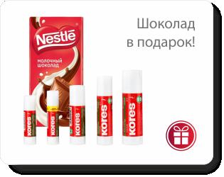 При покупке 12 клей-карандашей Kores - Шоколад NESTLE в подарок!