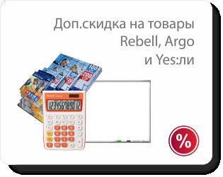 Скидки на товары Rebell, Argo и Yes:ли