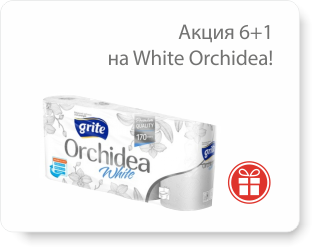 Акция 6+1 на White Orchidea!