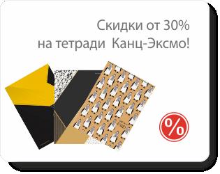 Скидки от 30% на тетради Канц-Эксмо!