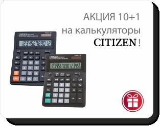 АКЦИЯ 10+1 на калькуляторы Citizen!