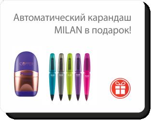 За 2 точилки MILAN - автоматический карандаш Capsule в подарок!