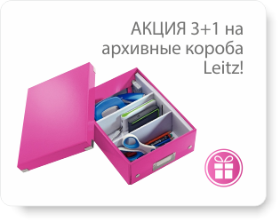 Акция на архивные короба Leitz 3+1!