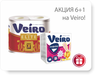 АКЦИЯ 6+1 на бумагу и салфетки Veiro!
