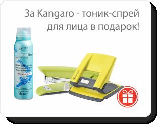 При покупке Kangaro - термальная вода для лица в подарок!