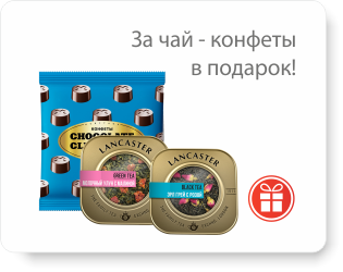 За чай LANCASTER - конфеты Chocolate Club в подарок!