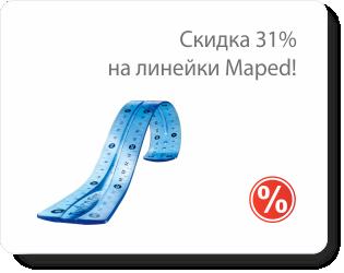 Скидка 31% на линейки Maped!