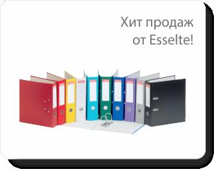 Хит продаж от Esselte