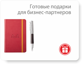 Блокнот Rhodiarama за ручки Graf von Faber-Castell и Design!