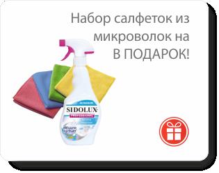 За средства Sidolux - набор салфеток из в подарок!