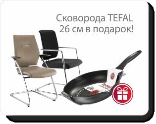 При покупке стула SOKOA - сковорода TEFAL в подарок!