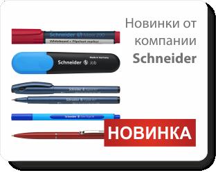 Новинки от компании Sсhneider