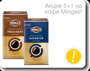"""Акция 5+1 на кофе """"Minges""""!"""