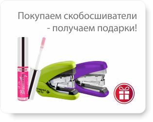 При покупке двух скобосшивателей Kangaro LE - масло для губ в подарок!